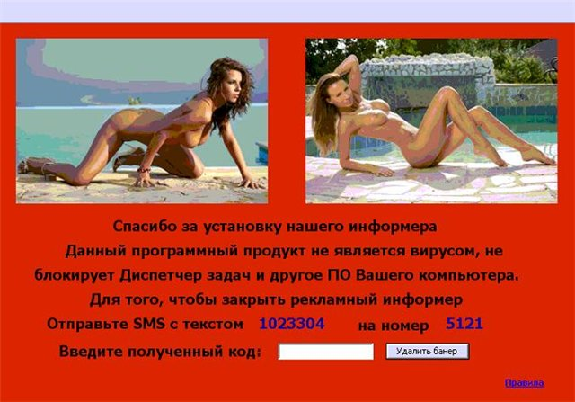porno-banner-na-rabochem-stole-otklyuchit