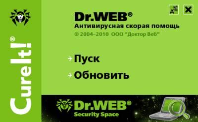 Dr.Web CureIt – функциональный антивирусный  сканер