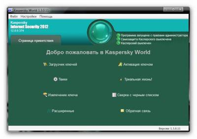 Ключ Для Kaspersky Small Office Security